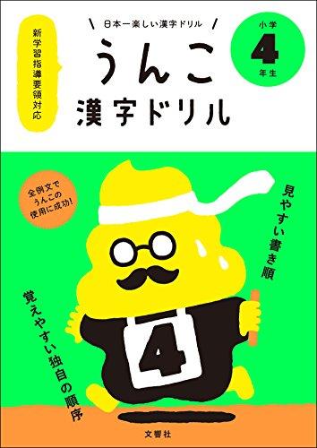 日本一楽しい漢字ドリル うんこ漢字ドリル 小学4年生 (うんこかん字ドリルシリーズ)
