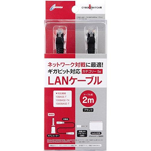 LANケーブル2m ブラック(SWITCH用)の商品画像