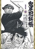 鬼平犯科帳 48 (SPコミックス)