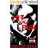 Hit and Run (Hot-Lanta Series Book 4)