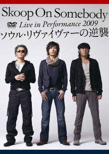 スクープ・オン・サムバディ / Live in Performance 2009「ソウル・リヴァイヴァーの逆襲!」[通常版]