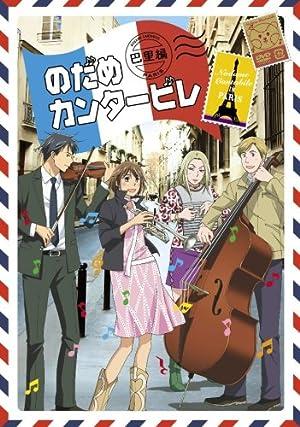 のだめカンタービレ 巴里編 [DVD]
