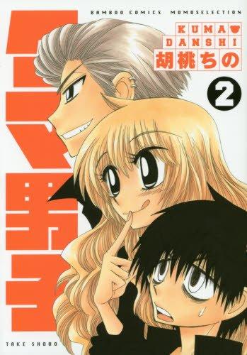 クマ男子 2 (バンブーコミックス)