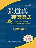 张道真英语语法(大众珍藏版)(第2版)