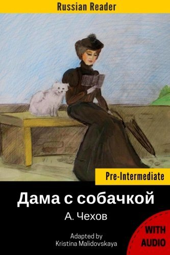 Russian Reader: Pre-Intermediate. The lady with the dog by A. Chekhov (Adapted graded Russian reader, annotated)