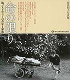 Inochi no kagiri : Kinjisutorofi no seinen to kazoku : Kikuchi kazuko shashinshu.