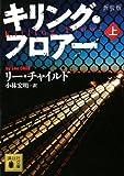 新装版 キリング・フロアー 上 (講談社文庫)