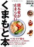 くまもと本 (エイムック 2688)