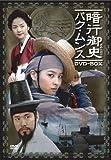 暗行御史(アメンオサ)パク・ムンス [DVD]