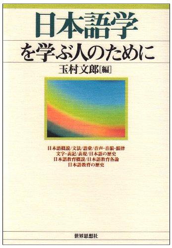 日本語学を学ぶ人のために