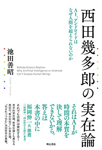 西田幾多郎の実在論――AI、アンドロイドはなぜ人間を超えられないのか