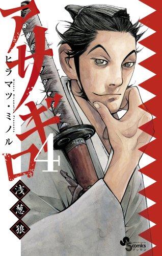 Asagiro ~ Asagi wolf to 4 (monthly Shonen Sunday Comics) (2011) ISBN: 4091231292 [Japanese Import]
