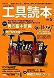 工具読本 Vol.6 (サクラムック)