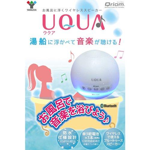出典:Amazon「山善(YAMAZEN) キュリオム お風呂に浮かぶ ワイヤレスブルートゥーススピーカー」