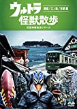 Ultraman - Ultra Kaijuu Sanpo Vol.1 [Japan DVD] ANSB-55198