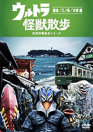 Ultraman - Ultra Kaijuu Sanpo Vol.1 [Japan DVD] ANSB-55198