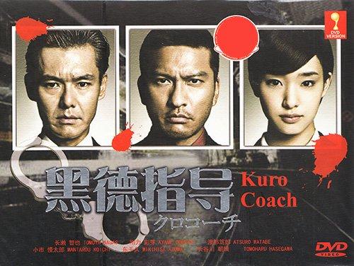 Kuro Coach / Kurokouchi (Japanese tv series w. English Sub, All region DVD Version)