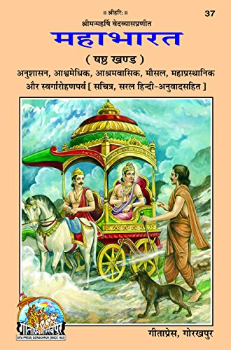 Amazon com: Mahabharat Hindi Anuwad Sahit (Bhag-6) Code 37 Sanskrit