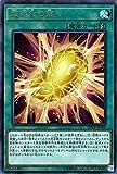 超進化の繭 レア 遊戯王 レジェンドデュエリスト編2 dp19-jp009
