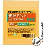 無臭生活:製薬会社の柿渋クリアサプリ50粒入25~50日分:耐酸カプセル使用