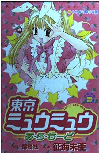 Tokyo Mew Mew Ala Mode Vol. 2 (Tokyo Myu Myu Ara Mode) (in Japanese) (Tokyo Mew Mew A La Mode Anime)