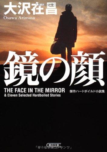 鏡の顔 傑作ハードボイルド小説集 (朝日文庫)