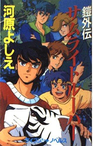 Yoroiden Samurai Troopers (Keibunsha Novels, V-5 750)
