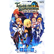 Tales of Symphonia: Knight of Ratatosk Official Strategy Guide (Japanese Import)