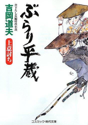 ぶらり平蔵  上意討ち (コスミック・時代文庫)