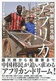 中国第二の大陸 アフリカ:一〇〇万の移民が築く新たな帝国