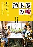 【Amazon.co.jp限定】鈴木家の嘘(非売品プレス付) [DVD]