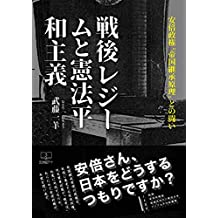 Post war regime and constitutional peaceism (22nd CENTURY ART) (Japanese Edition)
