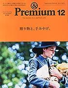 & Premium (アンド プレミアム) 2014年 12月号