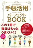 手帳活用パーフェクトBOOK