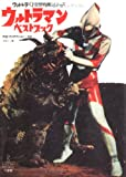 Ultraman Best Book (Ultra Q fancy special effects series) (1993) ISBN: 4884752112 [Japanese Import]