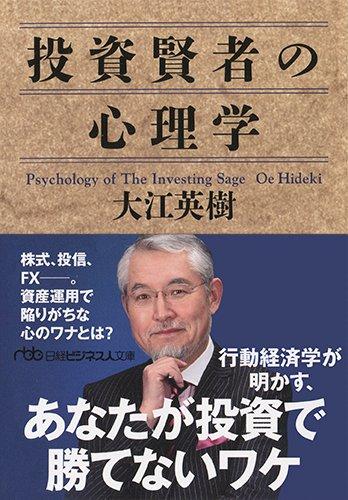 投資賢者の心理学 (日経ビジネス人文庫)
