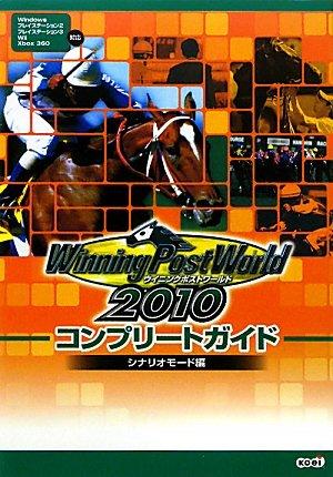 Winning Post World 2010 Complete Guide scenario mode -