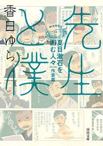 先生と僕 夏目漱石を囲む人々 作家篇 / 香日ゆら