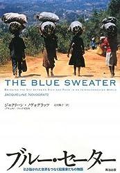 ブルー・セータ-  引き裂かれた世界をつなぐ起業家たちの物語