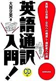 英語通訳入門 CD付