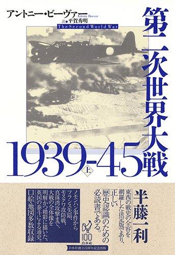『第二次世界大戦 1939―45』国家と血と鉄
