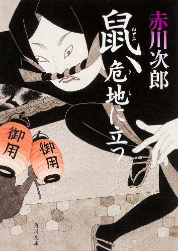 鼠、危地に立つ (角川文庫)