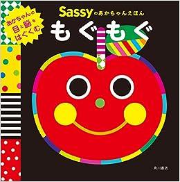 sassyのあかちゃんえほん もぐもぐ sassy dadway la zoo 本 通販