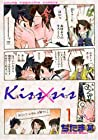 Kiss×sis 第1巻