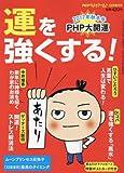 運を強くする! 2017秋冬号 2017年 12 月号 [雑誌]: PHPくらしラク~る♪ 増刊