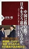 中国は腹の底で日本をどう思っているのか (PHP新書)