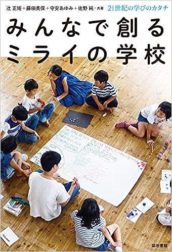 (『みんなで創るミライの学校』表紙画像)
