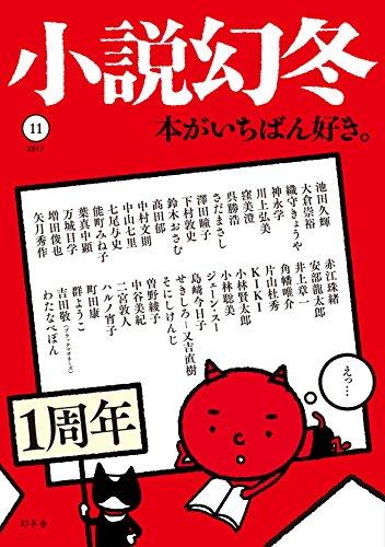 小説幻冬 2017年 11 月号 [雑誌]