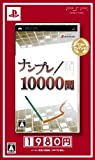 Nanpure & Oekaki Puzzle 10000 Mon (Best Selection) [Japan Import]