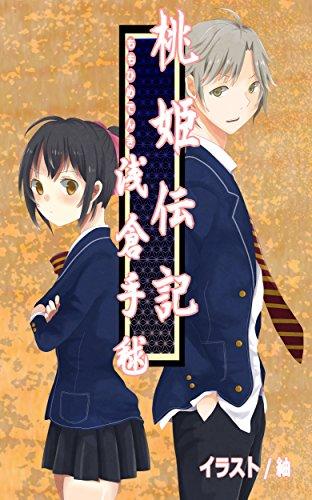 momohime-denki (Japanese Edition)
